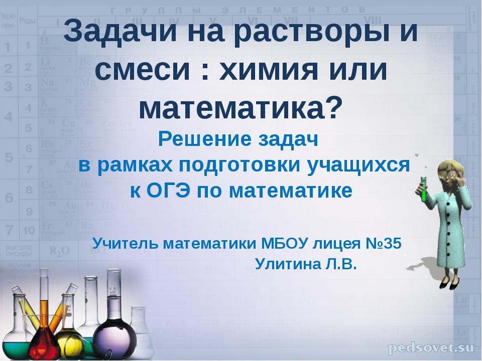 Задачи на растворы и смеси : химия или математика? Решение задач в рамках под...