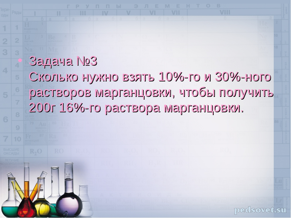 Задача №3 Сколько нужно взять 10%-го и 30%-ного растворов марганцовки, чтобы...