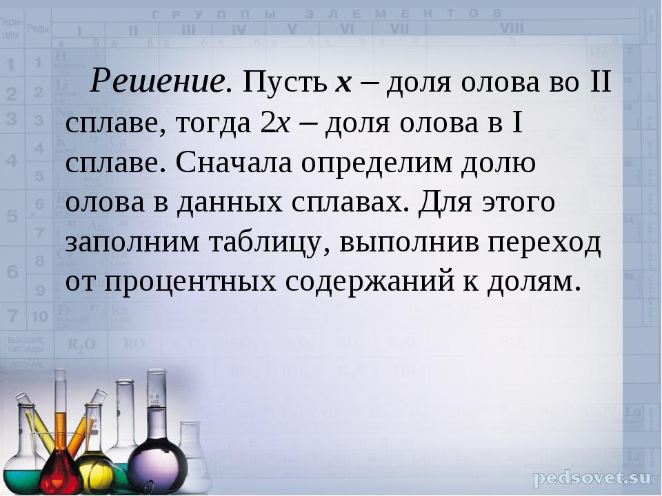 Решение. Пусть x – доля олова во II сплаве, тогда 2x – доля олова в I сплаве...
