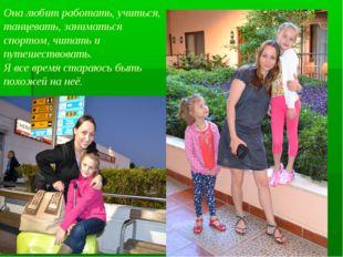Она любит работать, учиться, танцевать, заниматься спортом, читать и путешест