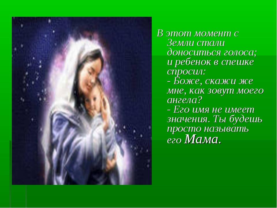 В этот момент с Земли стали доноситься голоса; и ребенок в спешке спросил: -...