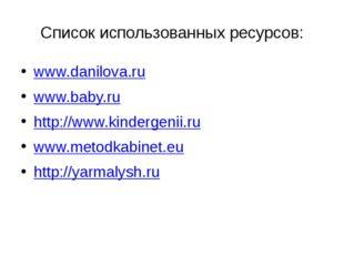 Список использованных ресурсов: www.danilova.ru www.baby.ru http://www.kinder