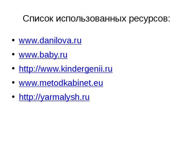 Список использованных ресурсов: www.danilova.ru www.baby.ru http://www.kinder...