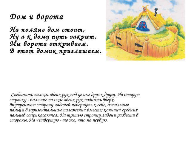 Дом и ворота На поляне дом стоит, Ну а к дому путь закрыт. Мы ворота открывае...
