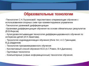 www.themegallery.com -Технология С.Н.Лысенковой: перспективно-опережающее обу