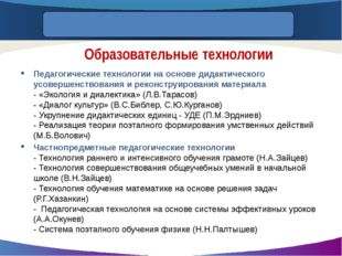 www.themegallery.com Педагогические технологии на основе дидактического усове