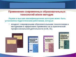 www.themegallery.com Первая и высшая квалификационная категория может быть у