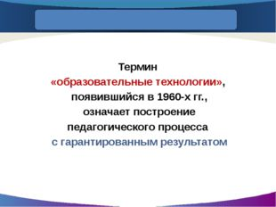 www.themegallery.com Термин «образовательные технологии», появившийся в 1960-