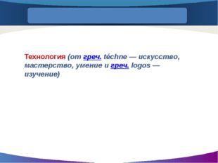 www.themegallery.com Технология (от греч. téchne — искусство, мастерство, уме