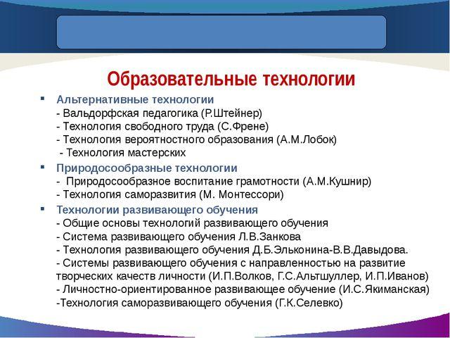www.themegallery.com Альтернативные технологии - Вальдорфская педагогика (Р.Ш...