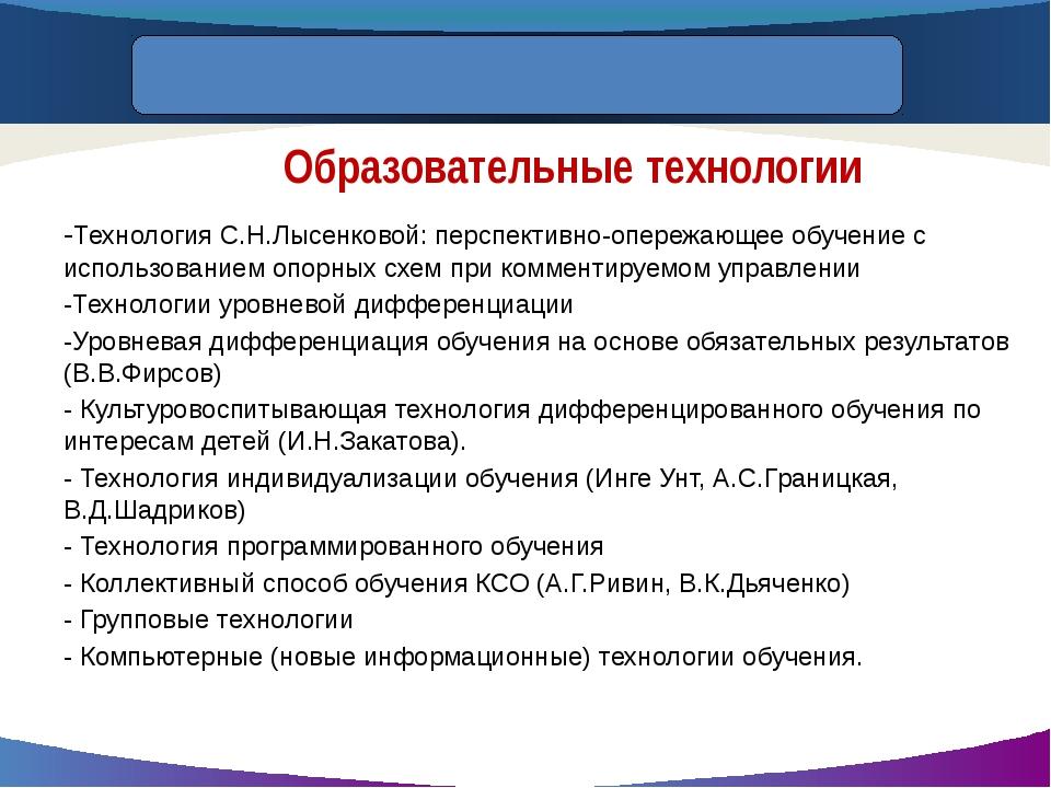 www.themegallery.com -Технология С.Н.Лысенковой: перспективно-опережающее обу...