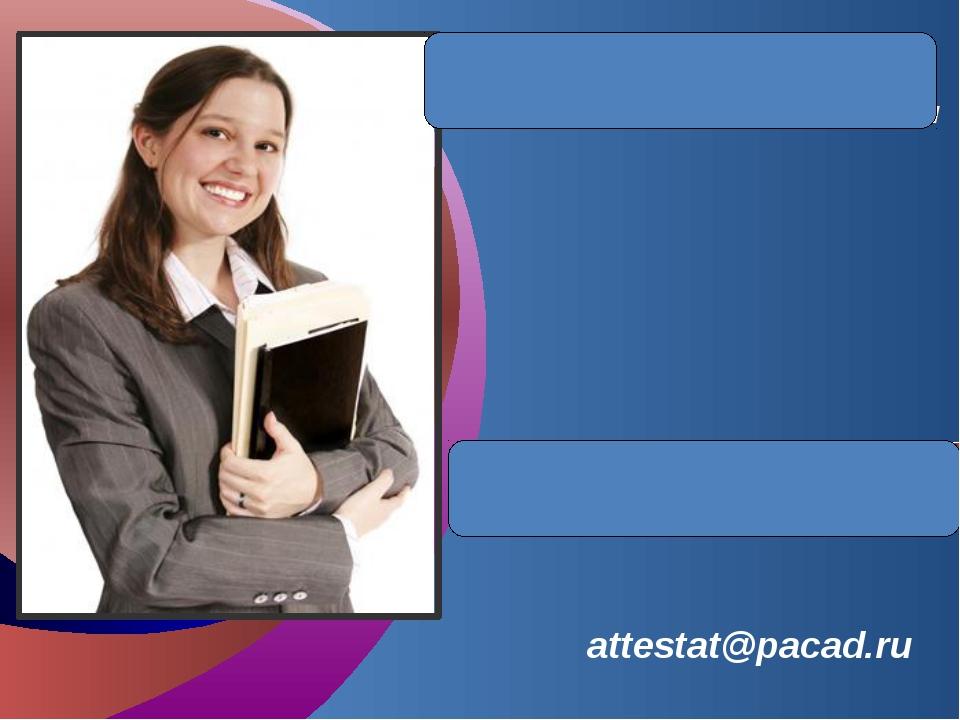 attestat@pacad.ru Региональный научно-методический центр экспертной оценки п...