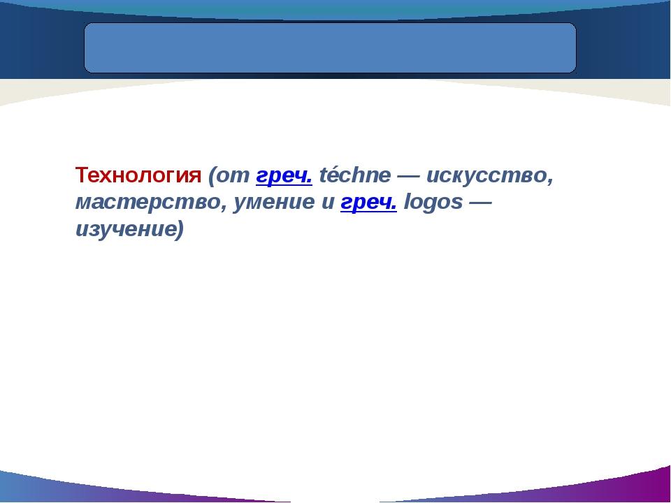 www.themegallery.com Технология (от греч. téchne — искусство, мастерство, уме...