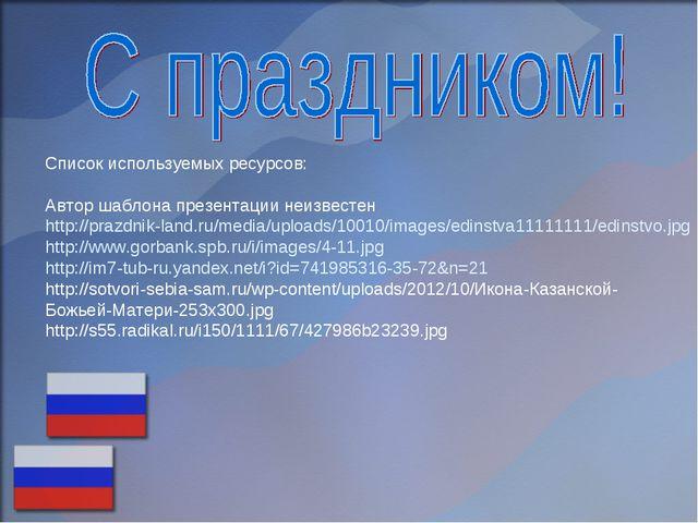 Список используемых ресурсов: Автор шаблона презентации неизвестен http://pr...