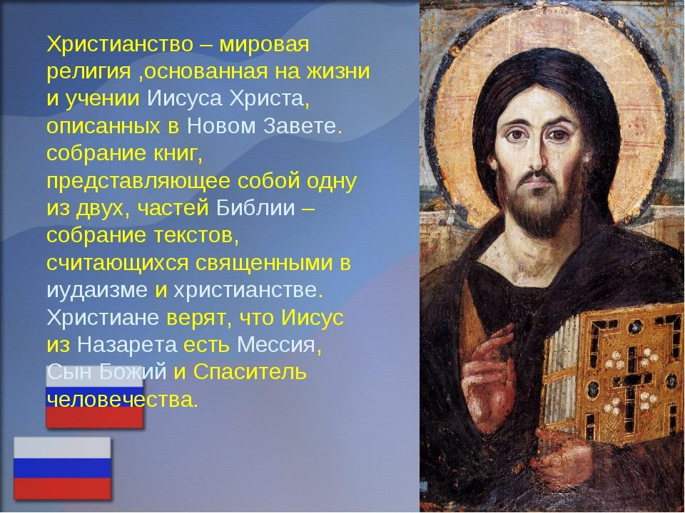 Христианство – мировая религия ,основанная на жизни и учении Иисуса Христа, о...