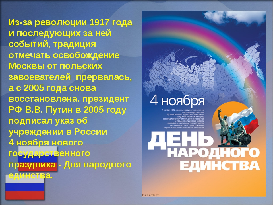 Из-за революции 1917 года и последующих за ней событий, традиция отмечать осв...
