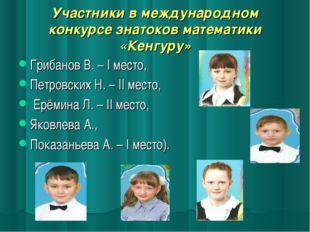 Участники в международном конкурсе знатоков математики «Кенгуру» Грибанов В.