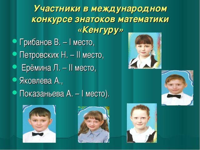 Участники в международном конкурсе знатоков математики «Кенгуру» Грибанов В....
