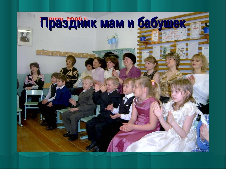 Праздник мам и бабушек