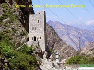 Восточный Кавказ. Высокогорный Дагестан