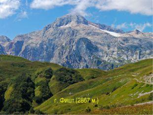 г. Фишт (2867 м.)