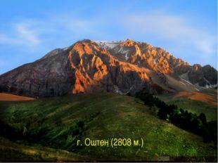 г. Оштен (2808 м.)