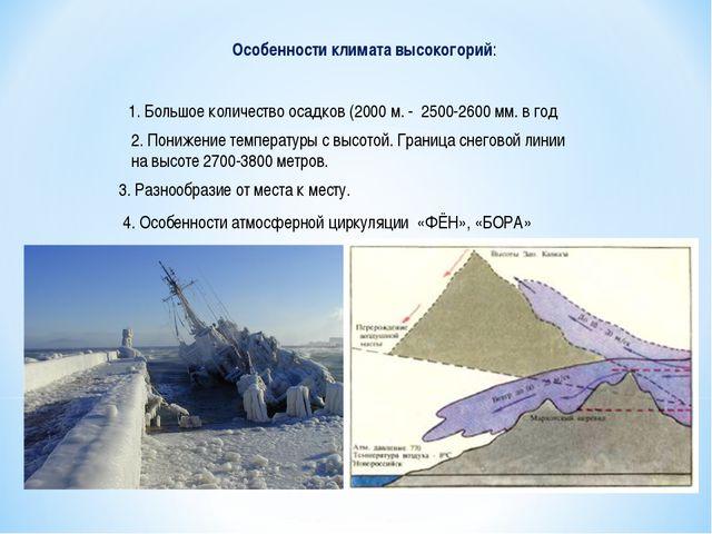 Особенности климата высокогорий: 1. Большое количество осадков (2000 м. - 250...