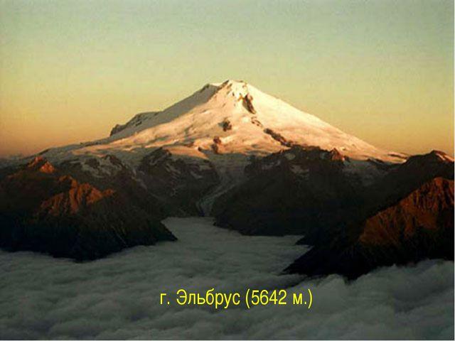 г. Эльбрус (5642 м.)