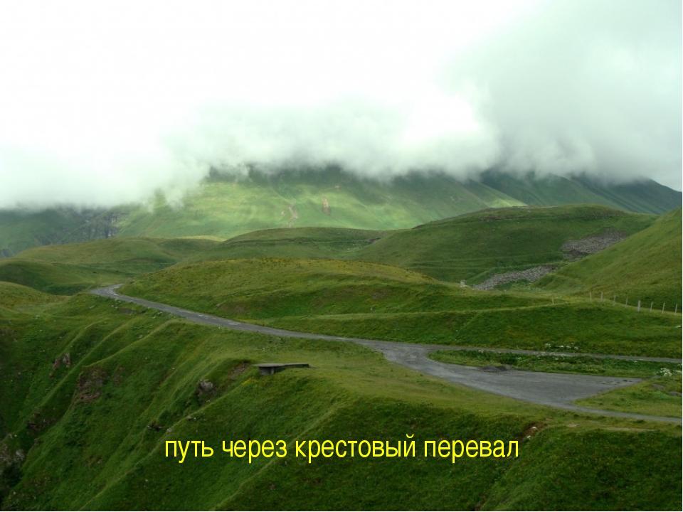 путь через крестовый перевал