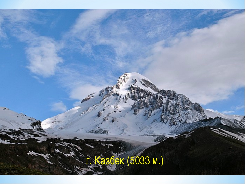 г. Казбек (5033 м.)