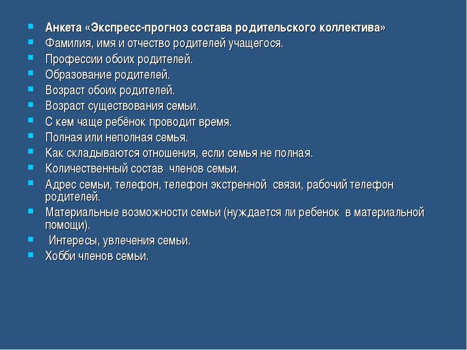 Анкета «Экспресс-прогноз состава родительского коллектива» Фамилия, имя и отч...