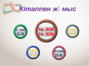№ 808 № 809 І- топ (1,2) ІІ-топ (1,2) ІІІ-топ (3,4) IV-топ (3,4) Кітаппен жұ