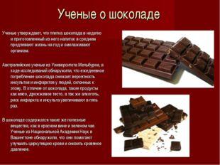 Ученые о шоколаде Ученые утверждают, что плитка шоколада в неделю и приготовл