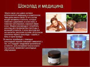 Шоколад и медицина Масло какао уже давно активно используется в медицине и ко