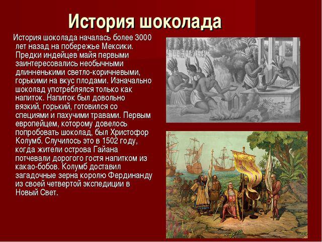 История шоколада История шоколада началась более 3000 лет назад на побережье...