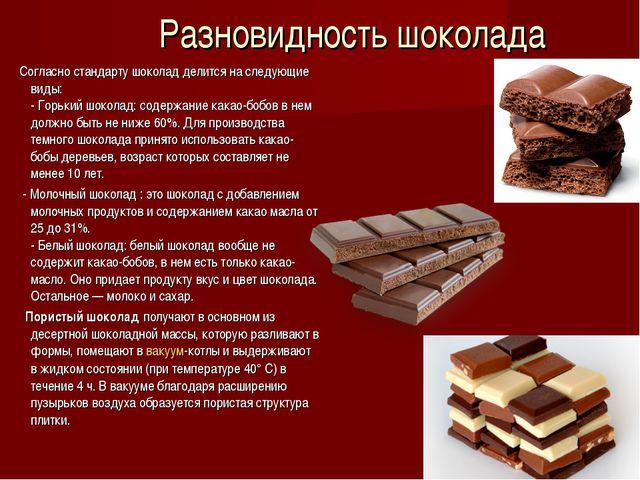 Разновидность шоколада Согласно стандарту шоколад делится на следующие виды:...