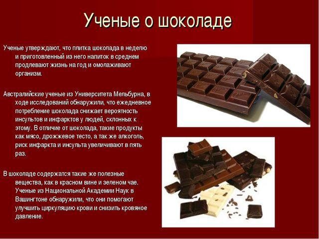 Ученые о шоколаде Ученые утверждают, что плитка шоколада в неделю и приготовл...