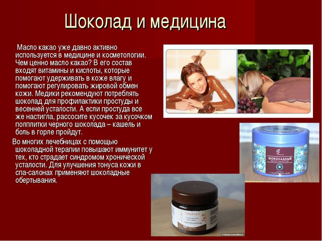 Шоколад и медицина Масло какао уже давно активно используется в медицине и ко...