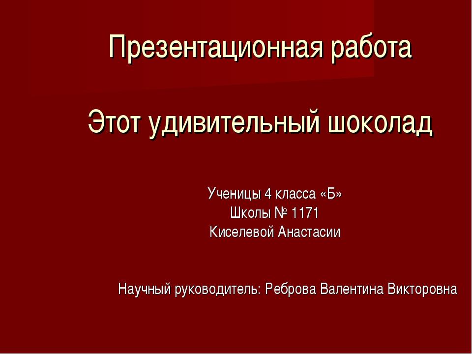 Презентационная работа Этот удивительный шоколад Ученицы 4 класса «Б» Школы №...