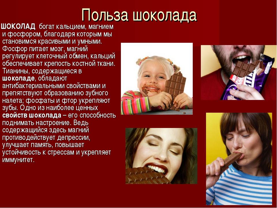 Польза шоколада ШОКОЛАД богат кальцием, магнием и фосфором, благодаря которым...