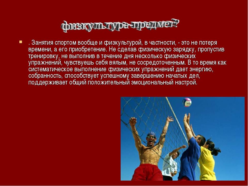 . Занятия спортом вообще и физкультурой, в частности, - это не потеря времен...
