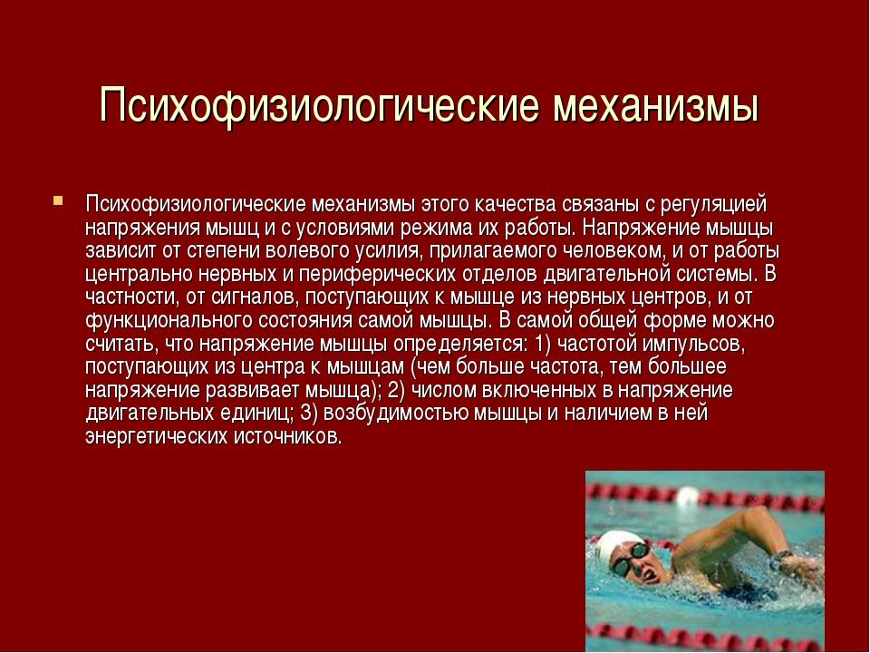 Психофизиологические механизмы Психофизиологические механизмы этого качества...