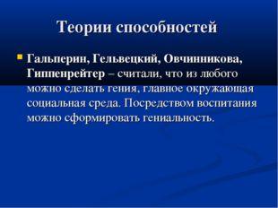 Теории способностей Гальперин, Гельвецкий, Овчинникова, Гиппенрейтер– считал