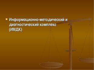 Информационно-методический и диагностический комплекс (ИМДК)