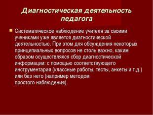 Диагностическая деятельность педагога Систематическое наблюдение учителя за с