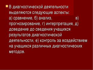 В диагностической деятельности выделяются следующие аспекты: а) сравнение, б