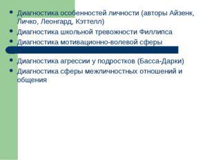 Диагностика особенностей личности (авторы Айзенк, Личко, Леонгард, Кэттелл) Д