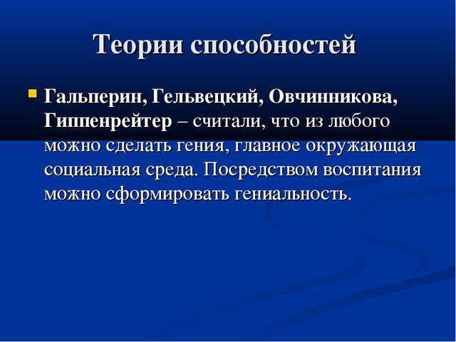 Теории способностей Гальперин, Гельвецкий, Овчинникова, Гиппенрейтер– считал...