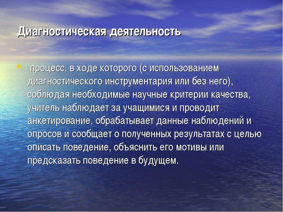 Диагностическая деятельность процесс, в ходе которого (с использованием диаг...