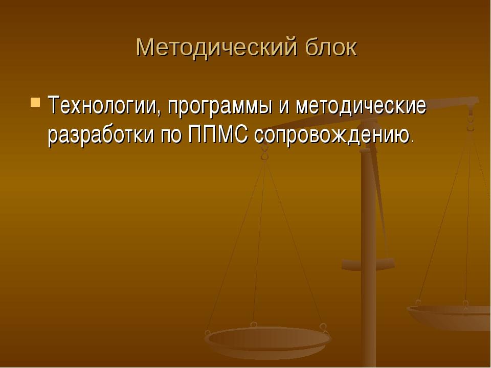 Методический блок Технологии, программы и методические разработки по ППМС соп...